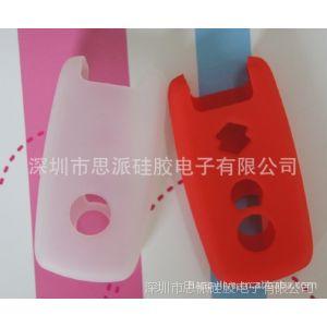 供应汽车专用硅胶钥匙包|与车钥匙可以完美匹配汽车钥匙包