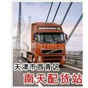 天津市南天物流发往全国各地