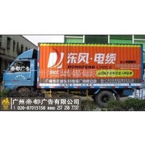 供应广州车身广告/广州车身广告质量/车身价格