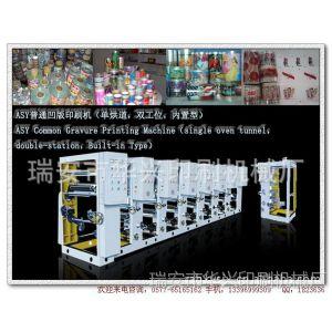 优质印刷机 【厂家直销】供应铜版印刷机【多功能经济型】