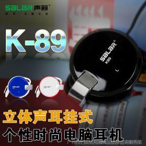 供应Sala/声籁K89 耳挂式电脑耳机 立体声手机耳机 时尚便携 带麦克风