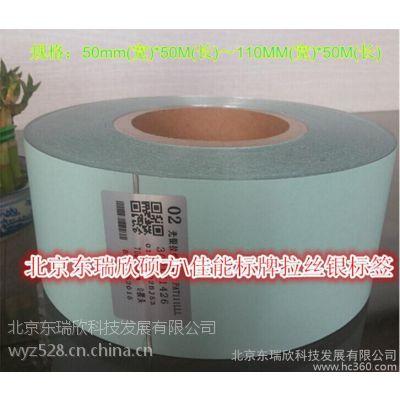 北京拉丝银不干胶厂家货源(80mm*50m)设备铭牌进口银艳拉丝现货