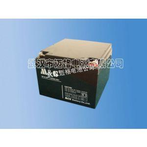 武汉厂家供应直流屏、太阳能专用迈格MG牌M12V24AH蓄电池