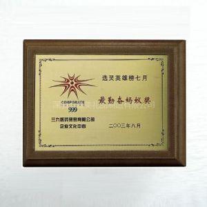 深圳红木奖牌,不锈钢铜制奖牌,标牌,奖牌