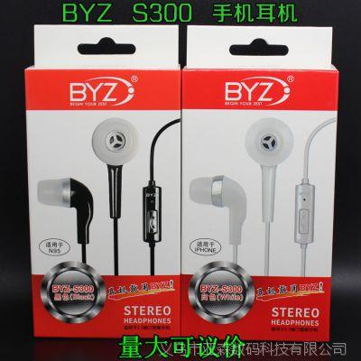 BYZ S300耳机 N95 HTC苹果小米3.5MM接口手机耳机入耳式 批发