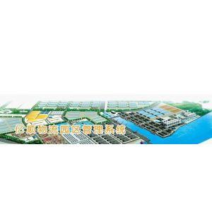 供应物流园区管理系统