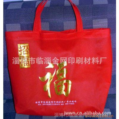 环保无纺布袋,文件袋,购物袋,广告袋,礼品袋,资料袋.