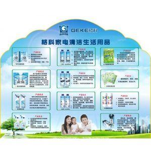 供应2011新兴赚钱行业-家电清洗-创业做生意