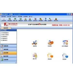 供应进销存管理系统免费下载