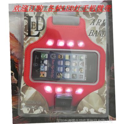 欢迎订购 发光LED手机臂带 情侣款LED手机臂带 运动LED闪灯臂带