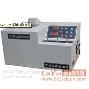 供应CCL-5型水泥氯离子分析仪主要特点_水泥氯离子分析仪工作原理
