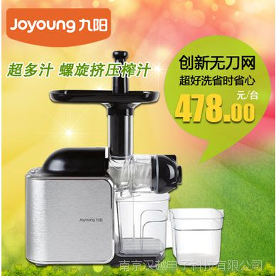 Joyoung/九阳 JYZ-E8九阳榨汁机 婴儿电动水果原汁机正品特价