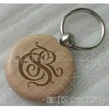 供应木制钥匙挂件 钥匙扣 广告礼品 促销礼品 吊牌 木吊牌