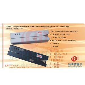 供应MSR2170高抗全三轨磁卡读写器 USB高抗磁卡写卡机