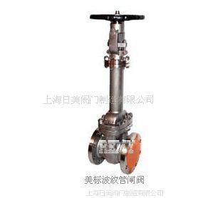 上海泵阀 厂家直销 美标波纹管闸阀
