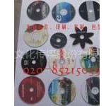 供应广州市CD-R光盘印刷光盘刻录
