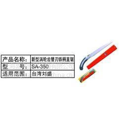 供应台湾刘盛替刃铁柄直锯SA-350