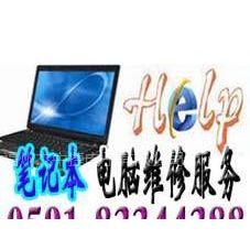 供应福州IBM笔记本维修0591-83344388