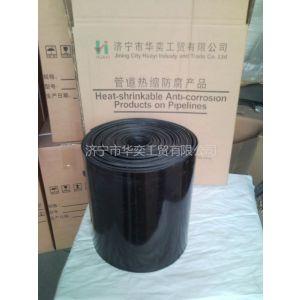 供应辐射交联聚乙烯热缩带(HHWS)
