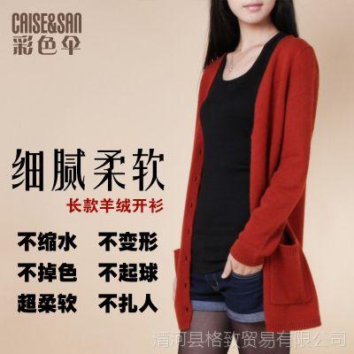 秋冬新款中长款女V领羊毛开衫外套宽松修身长款毛衣针织衫显瘦