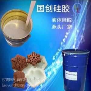 供应批发价销售国创耐用不发白液体模具硅胶