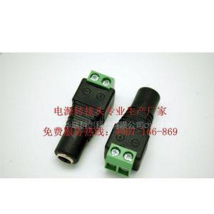 供应led灯条转接头,5.5*2.1dc母转接头,电源转换头