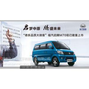供应福汽启腾M70 VVT1.25发动机微客 面包车新锐登市