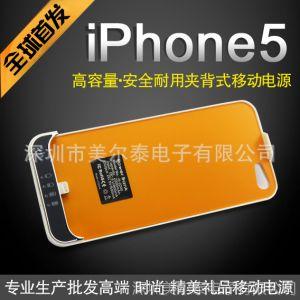 供应iphone5专用 移动电源 背夹式电池 厂家批发 苹果手机备用电池