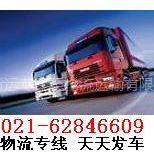上海到淄博货运专线至潍坊物流运输-专业物流(图)