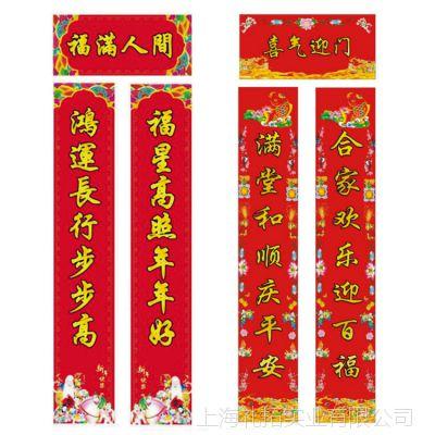 定制企业对联 婚庆节日用品对子 红包春联大礼包 印广告logo