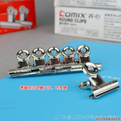 齐心B3616 办公文具用品 19mm不锈钢圆形票夹 金属文件铁票夹6个