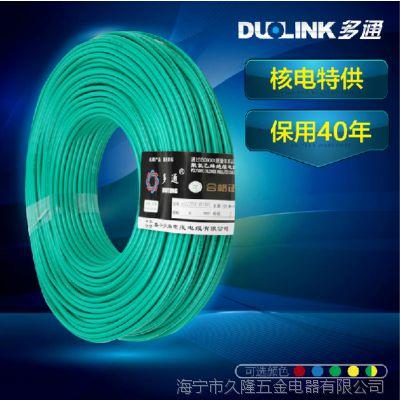 多通 国标电线电缆6平方铜芯电线BV单芯铜线电缆线家用中央空调线