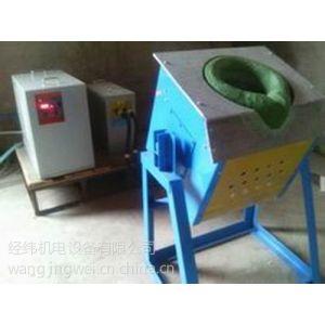 供应厂家生产 4公斤15型小型中频熔炼炉 欢迎选购