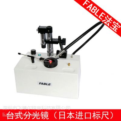 供应法宝 FABLE FTS-50 台式分光镜