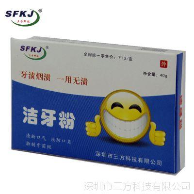 小额批发 三方科技美白祛牙渍洁牙粉 40g牙龈护理洁牙粉