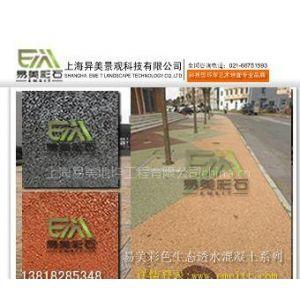供应彩色透水混凝土工艺流程
