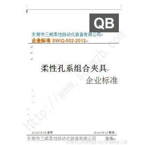 供应SANW《孔系柔性组合夹具企业标准》