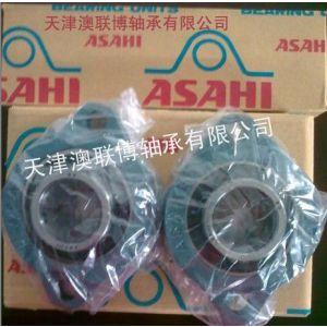 供应供应日本ASAHII轴承进口轴承带座轴承UCF306 天津现货