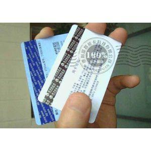 供应防伪卡、防伪磁卡、磁卡防伪、磁卡加密