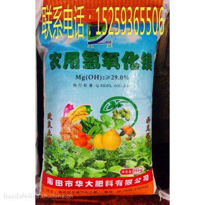 供应农用氢氧化镁