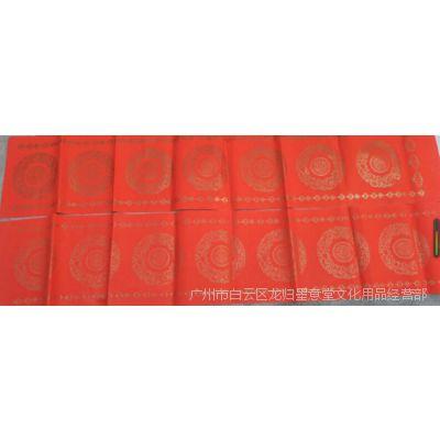 广州1.3米红纸万年红传统春联 空白瓦当宣纸手写对联纸 特价批发