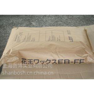 供应日本花王KAOWAX EB-FF分散剂 乙撑双硬脂酰胺扩散粉