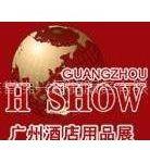 供应2012第十九届广州食品饮料及酒店用品展览会