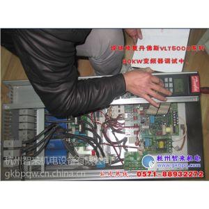 杭州丹佛斯变频器维修、VLT2800,MCD300,VLT5000