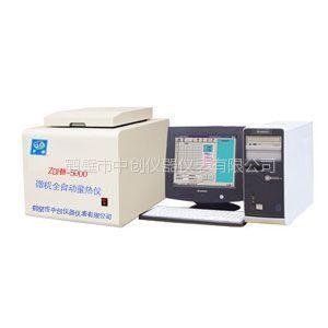 供应煤矿化验室设备 ZDHW-5000煤炭量热仪 煤炭品质检测仪 中创仪器
