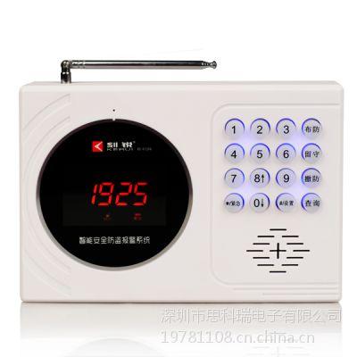 深圳刻锐KR-6120G 无线报警器 GSM防盗报警器主机