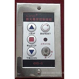 河北厂家钢质防火门配件按钮盒/防火卷帘门配件/量大优惠
