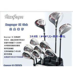 供应马基高macgregor 09 DX经典高尔夫套杆 球具 男士
