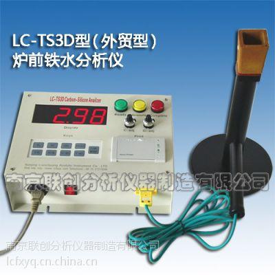 供应铸造炉前铁水分析仪 带多参数打印LC-TS3D