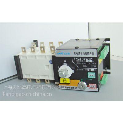 供应上海天比高pc级双电源转换开关(TKQ3系列)